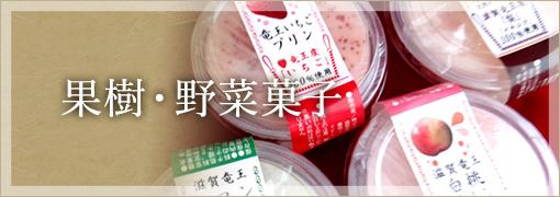 果樹・野菜菓子