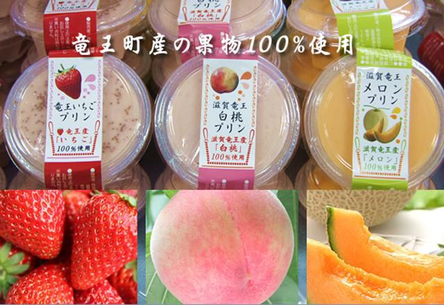 フルーツ100%プリン