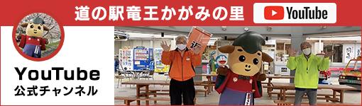 道の駅竜王かがみの里youtube公式チャンネル